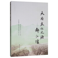 天府文化之源――都江堰