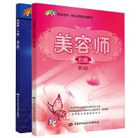 美容师 国家职业技能鉴定五级1+X套装(共2册)五级教材+指导手册