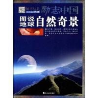 【二手书8成新】励志中国:图说地球自然奇景 崔钟雷 9787807536260