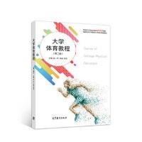 大学体育教程(第二版) 赵一平、邹瑞、郑贺 9787040524604 高等教育出版社教材系列