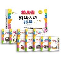 幼儿园游戏活动指导 10卷彩色图书(含66节游戏视频)