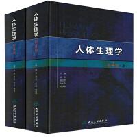 人体生理学(上下册)(第4版)