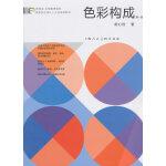 新视域・中国高等院校视觉传达设计十三五规划教材――《色彩构成》(新一版)