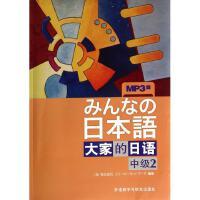 大家的日语(附光盘中级2)