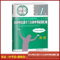锁定中考 2019年江苏十三大市中考试卷汇编 英语 中考卷+模拟卷