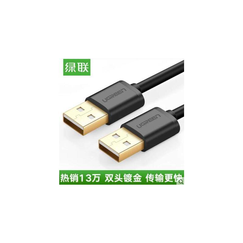 【支持礼品卡】绿联双头usb数据线两头公对公笔记本电脑散热器连接线双usb数据线 USB公对公 硬盘、散热器 盒子刷机用