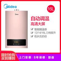 美的(Midea)16L燃气热水器 JSQ30-H2S (天然气)智能随温感 16升大水量 三档0变升 一键厨房洗 多