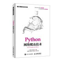 Python网络爬虫技术 *深大数据专家张良均领衔畅销书作者团队 全部采用企业真实项目案例 提供源代