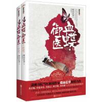 【二手书8成新】血蝶御医(套装上下册(附书签 蝶雨蓝梦 青岛出版社