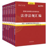 【旧书二手书8成新】司法考试2018 2018国家法律职业资格考试指南针法律法规汇编(全8册)指南针法条攻略 上律指南