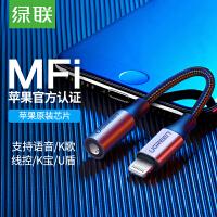 苹果耳机转接头转换器MFi认证iphone7/8/8P/X/XS/XR/XS Max通用转换头 l