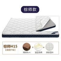 天然乳胶椰棕床垫硬垫1.8床双人榻榻米