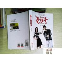 【二手旧书9成新】女汉子真爱公式