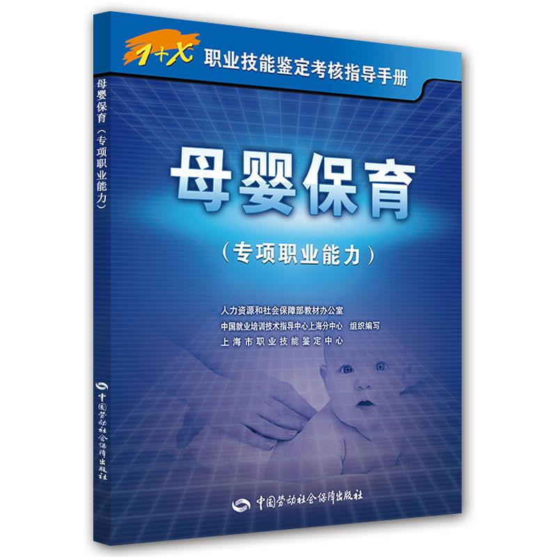 母婴保育(专项职业能力)——1+X职业技能鉴定考核指导手册