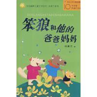 汤素兰系列・笨狼的故事:笨狼和他的爸爸妈妈 汤素兰 著 9787534232114 浙江少年儿童出版社