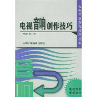 【二手9成新】电视音响创作技巧顾肖联中国广播影视出版社9787504341884