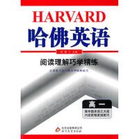 【正版二手书9成新左右】阅读理解巧学精练 高一 哈佛英语 刘强 北京教育出版社
