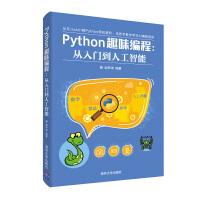 清华:Python趣味编程:从入门到人工智能