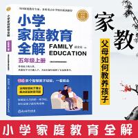 正版现货 小学家庭教育全解 五5年级上册 150多智慧教子经验 教子理论 家庭教育 培养孩子兴趣健康
