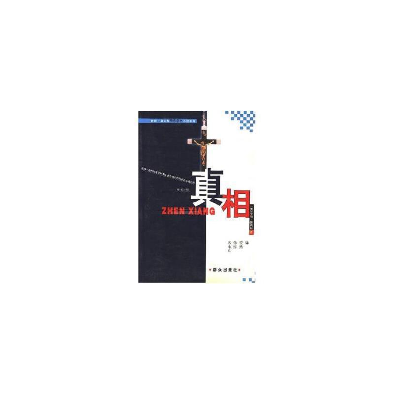 【旧书二手正版8成新】真相 彼德詹姆斯,苏小双,孙绯,霍然 9787501423743 群众出版社 2001年版 满额立减,多买多赚!正版! 现货! 速发!