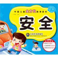 中国儿童全方位教育读本?安全(儿童安全知识、行为规范全方位教育普及读本)