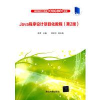 Java程序设计项目化教程(第2版)(高职高专计算机任务驱动模式教材)
