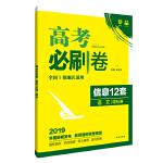 理想树67高考2019新版高考必刷卷 信息12套 语文课标卷 适用于全国1卷地区