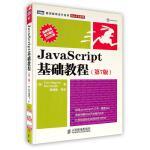 【按需印刷】-JavaScript基础教程(第七版)