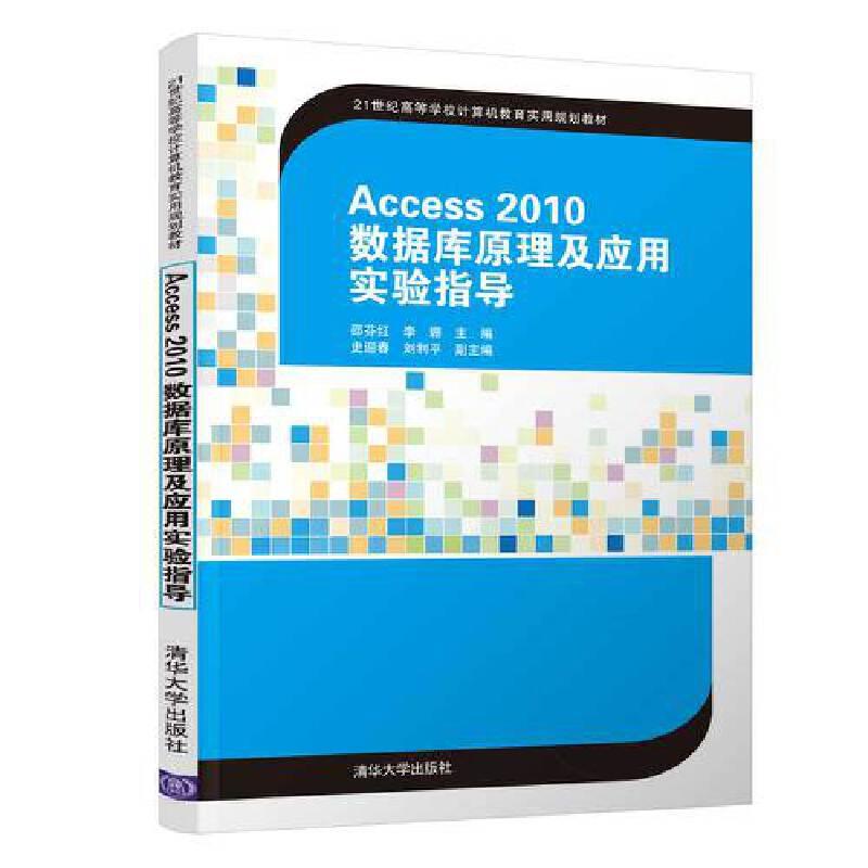 Access2010数据库原理及应用实验指导 PDF下载