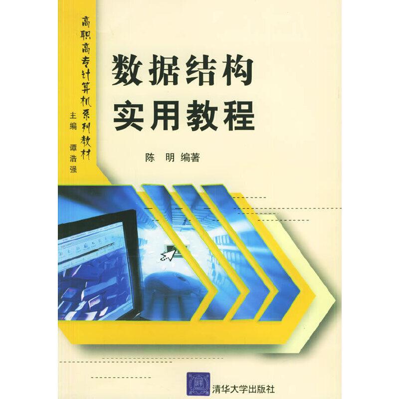 数据结构实用教程——高职高专计算机系列教材 PDF下载