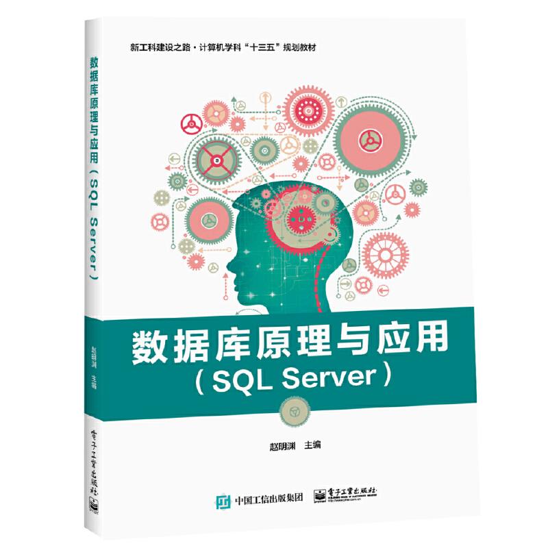 数据库原理与应用(SQL Server) PDF下载