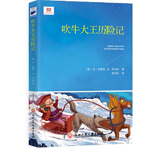 吹牛大王历险记(epub,mobi,pdf,txt,azw3,mobi)电子书