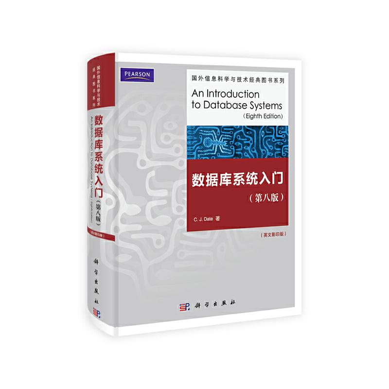 数据库系统入门(第八版)(影印版) PDF下载