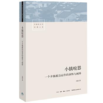 小镇喧嚣:一个乡镇政治运作的演绎与阐释(epub,mobi,pdf,txt,azw3,mobi)电子书