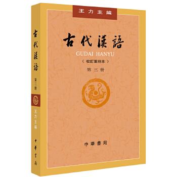 古代汉语(epub,mobi,pdf,txt,azw3,mobi)电子书