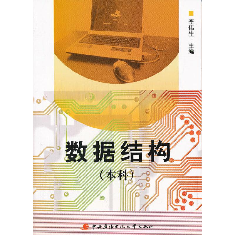 数据结构(本科) PDF下载