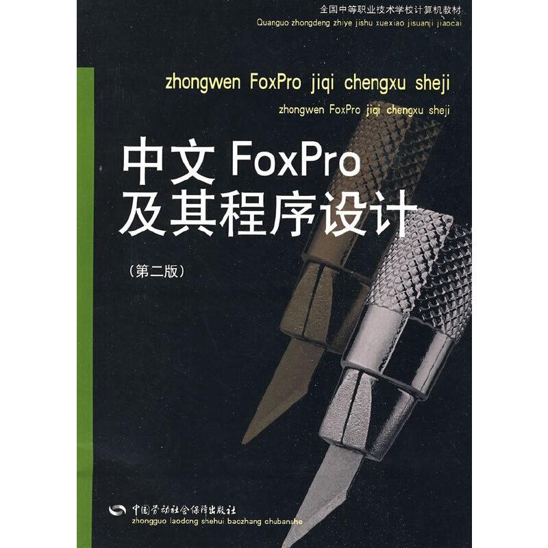 中文FoxPro及其程序设计(第二版) PDF下载