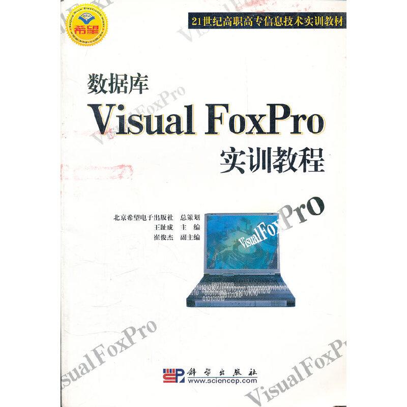 数据库Visual FoxPro实训教程/21世纪高职高专信息技术实训教材 PDF下载
