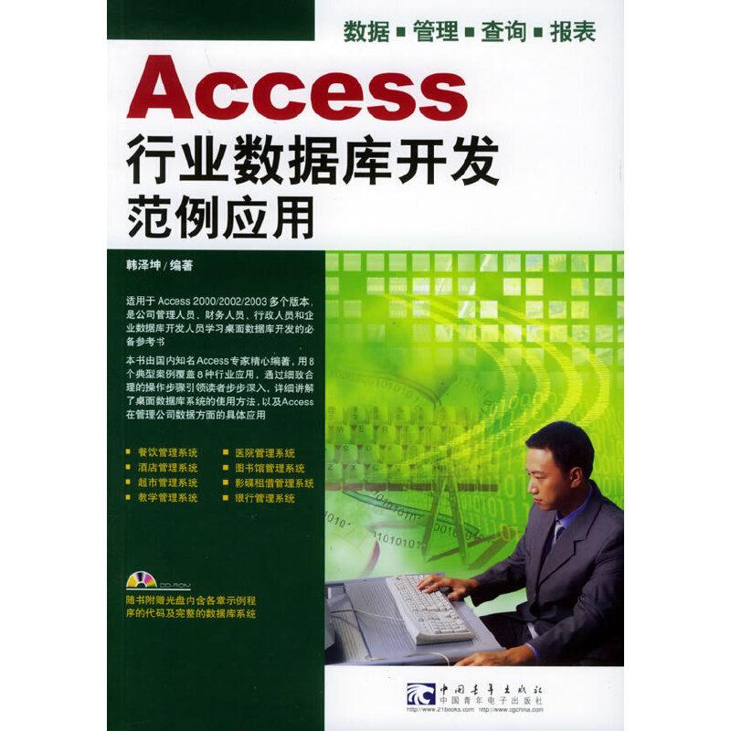 Access行业数据库开发范例应用(附CD-ROM光盘一张) PDF下载