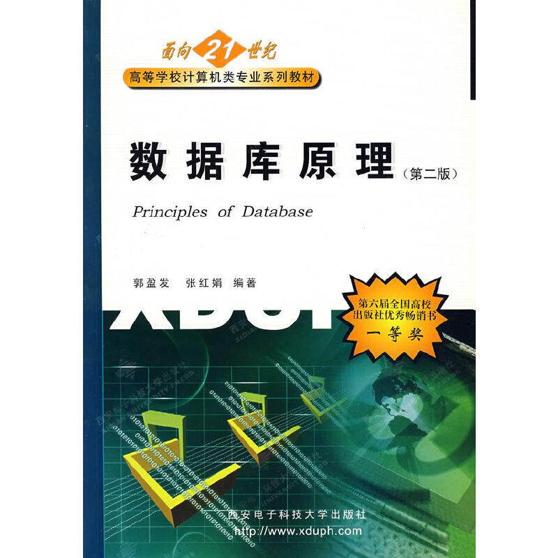 数据库原理/面向21世纪高等学校计算机类专业系列教材 PDF下载