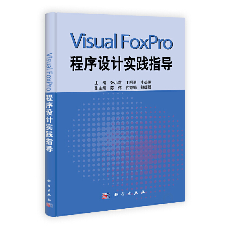 Visual FoxPro程序设计实践指导 PDF下载