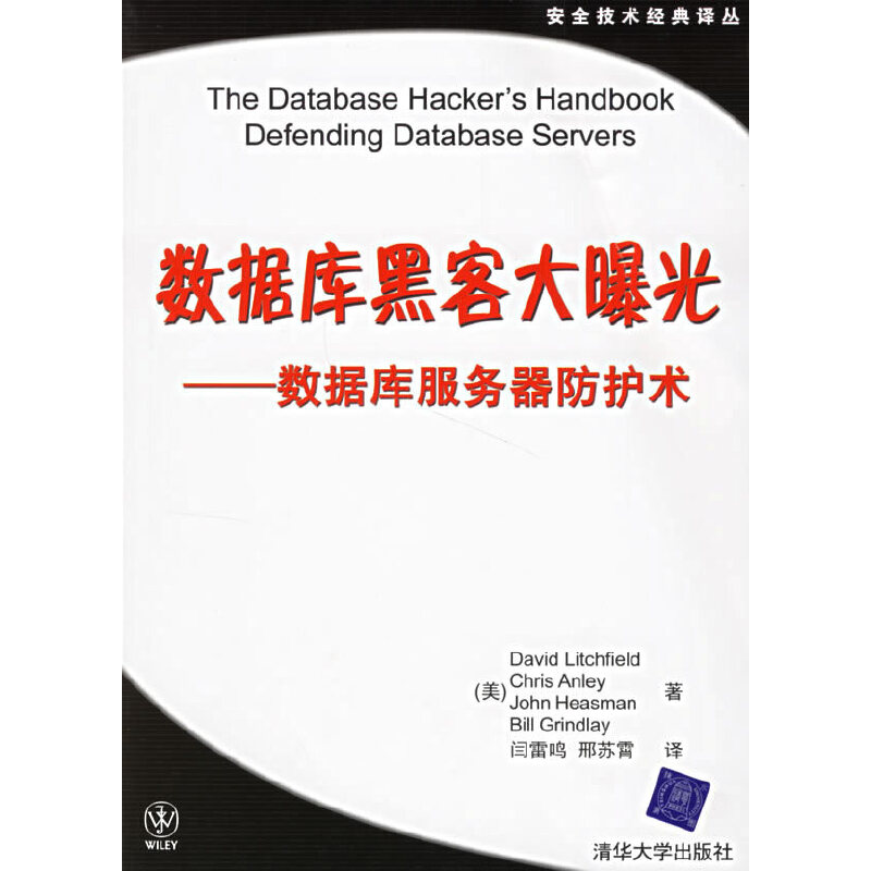 数据库黑客大曝光——数据库服务器防护术 PDF下载