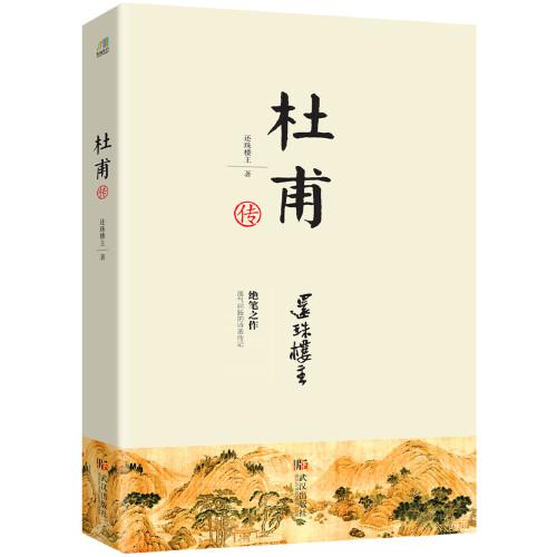杜甫传(epub,mobi,pdf,txt,azw3,mobi)电子书