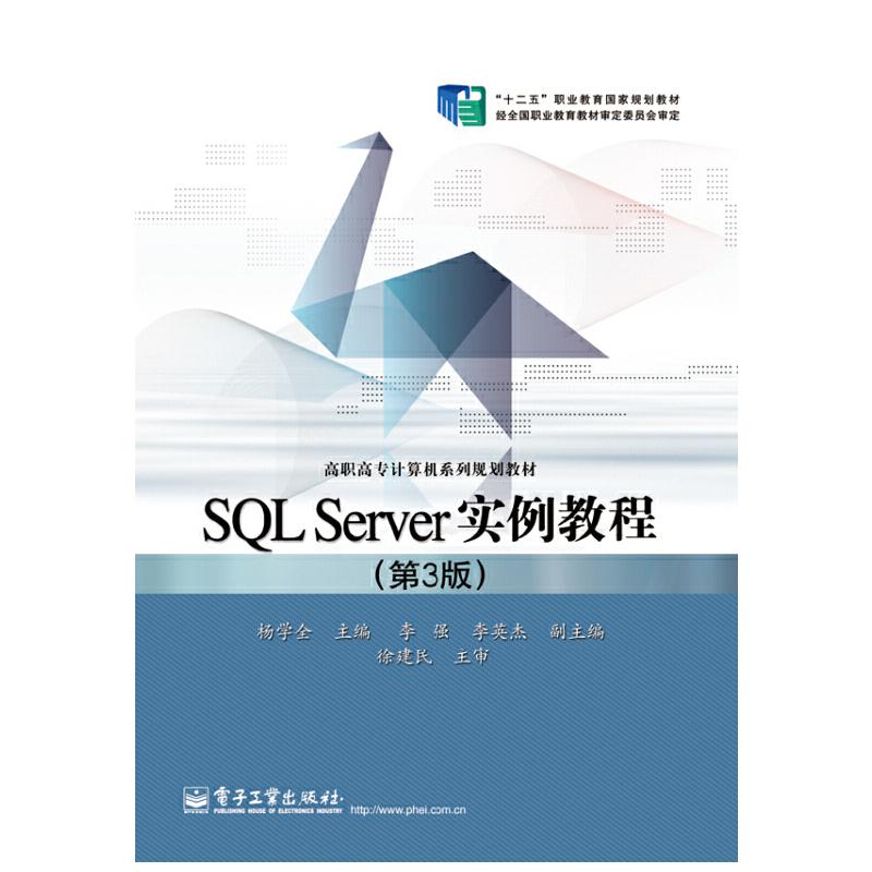 SQL Server实例教程(第3版) PDF下载