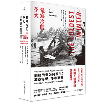 最寒冷的冬天:美国人眼中的朝鲜战争(epub,mobi,pdf,txt,azw3,mobi)电子书