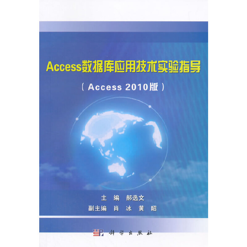 Access数据库应用技术实验指导(Access2010版) PDF下载
