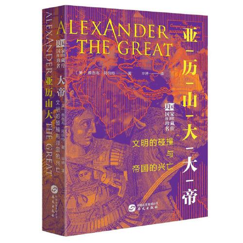 亚历山大大帝:文明的碰撞与帝国的兴亡(epub,mobi,pdf,txt,azw3,mobi)电子书