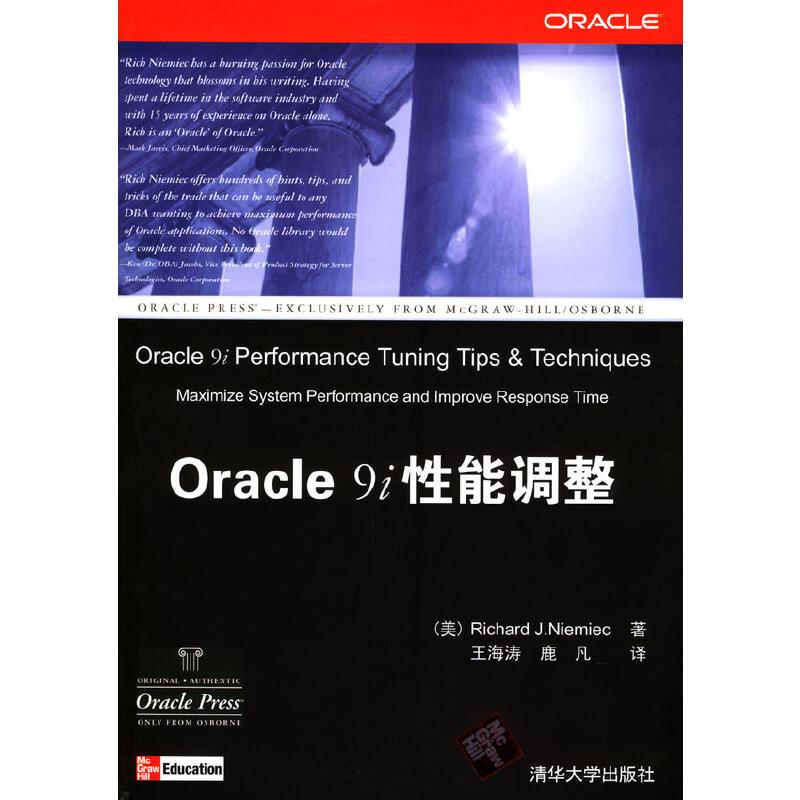 Oracle 9i性能调整 PDF下载