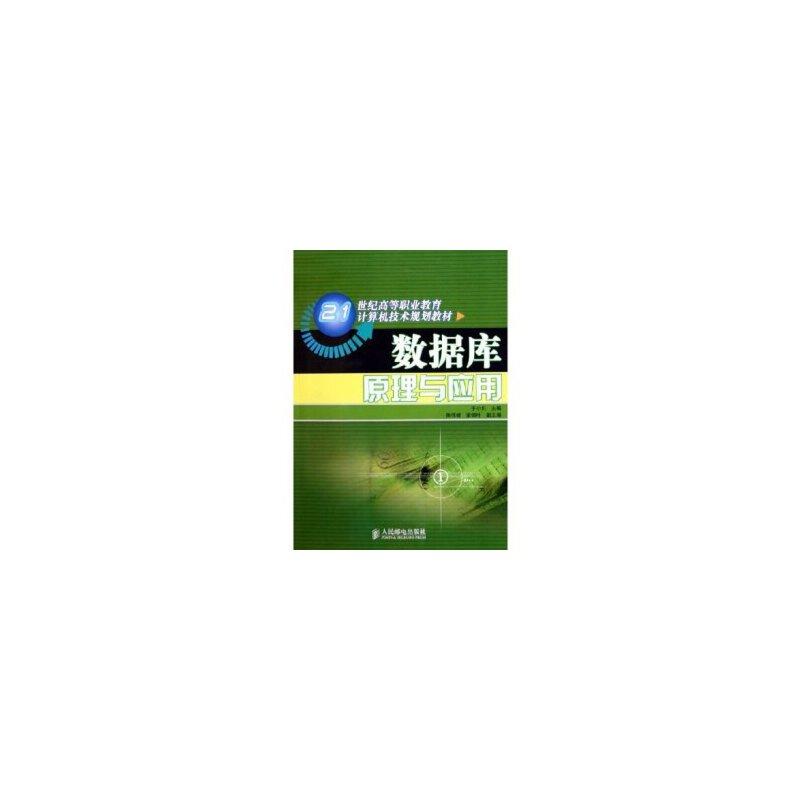 数据库原理与应用——21世纪高等职业教育计算机技术规划教材 PDF下载