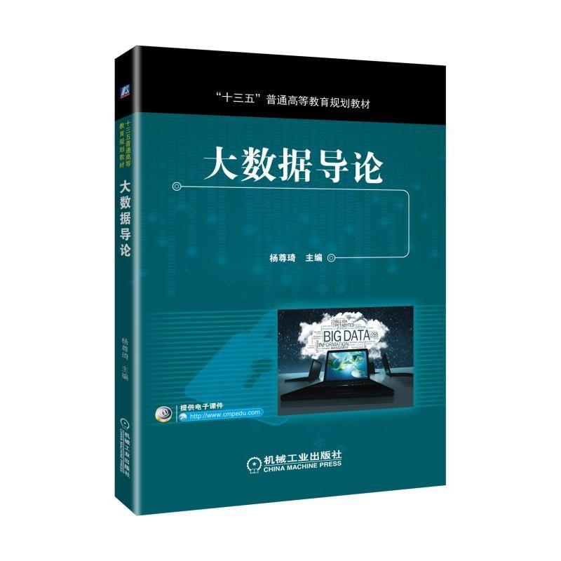 大数据导论 PDF下载